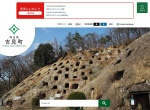 Screenshot of www.town.yoshimi.saitama.jp