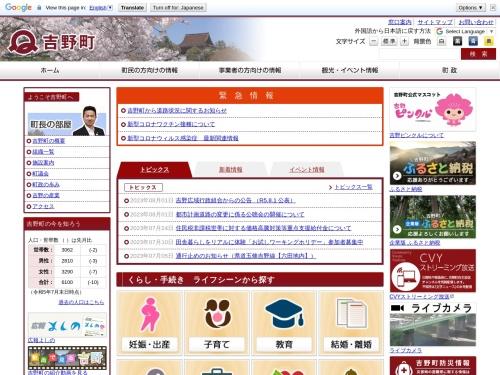 http://www.town.yoshino.nara.jp/