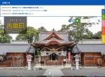 Screenshot of www.town.yoshitomi.lg.jp