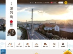 Screenshot of www.town.yuasa.wakayama.jp