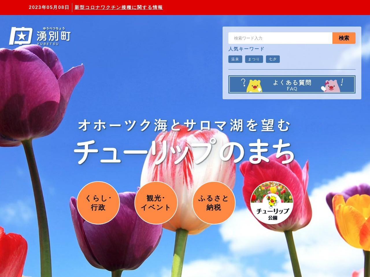 http://www.town.yubetsu.lg.jp/40gyosei/07nyusatsu/2017-0308-0929-24.html