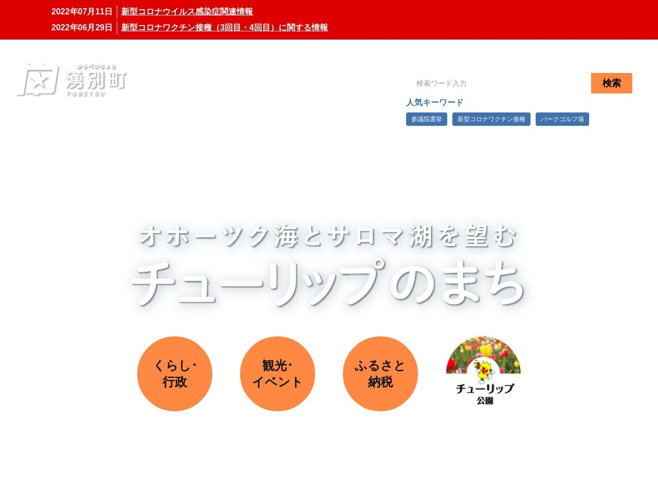 http://www.town.yubetsu.lg.jp/st/kikaku/mega2.html