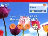 http://www.town.yubetsu.lg.jp/