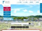 Screenshot of www.town.yusui.kagoshima.jp
