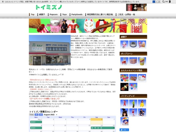 Screenshot of www.toy-mizuno.co.jp