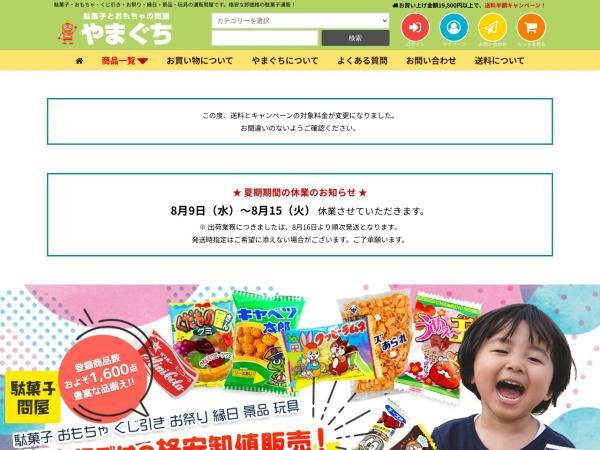 http://www.toy-yamaguchi.com
