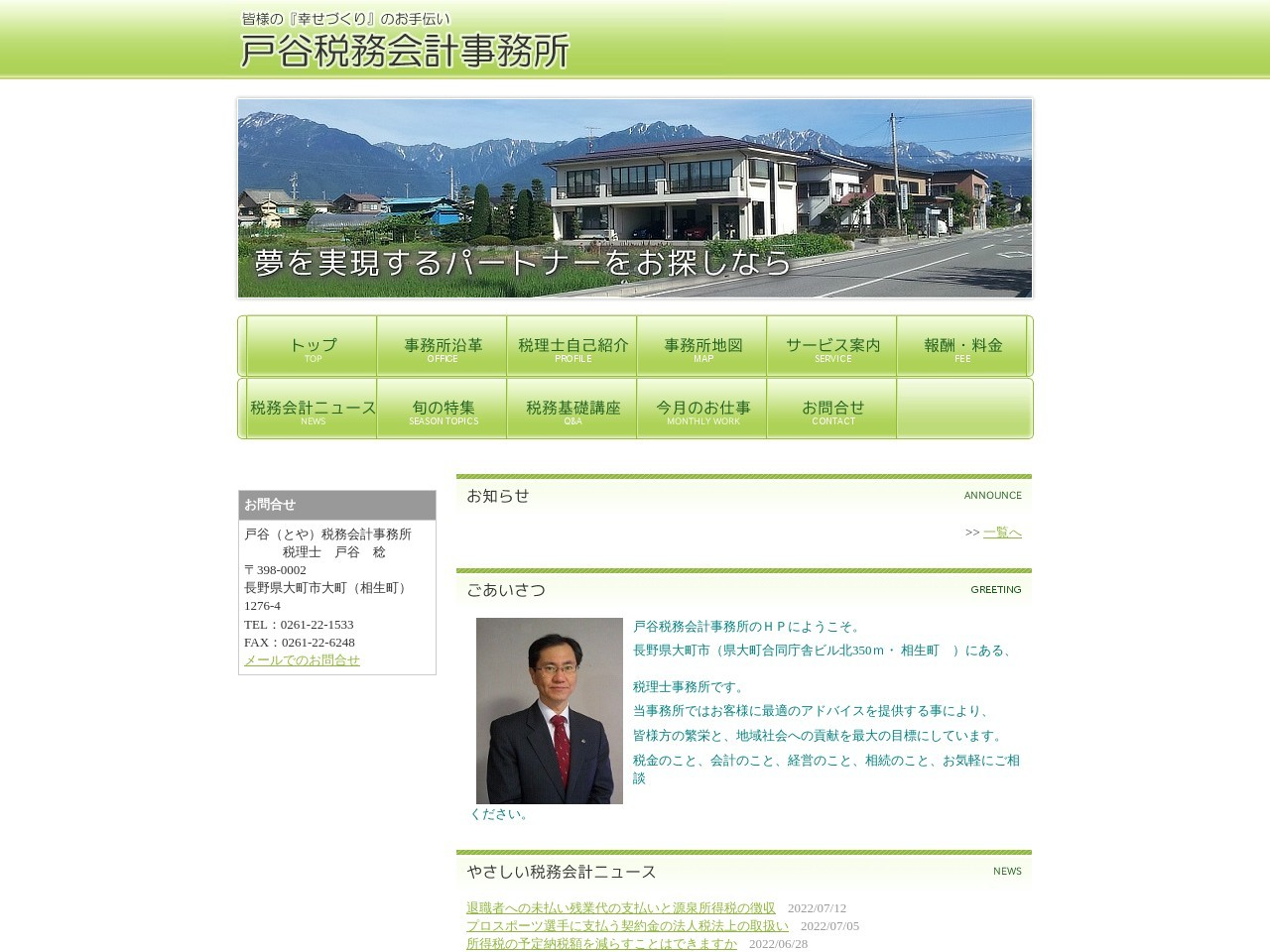 戸谷税務会計事務所