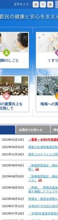http://www.toyaku.or.jp/