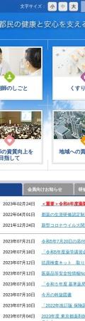Screenshot of www.toyaku.or.jp