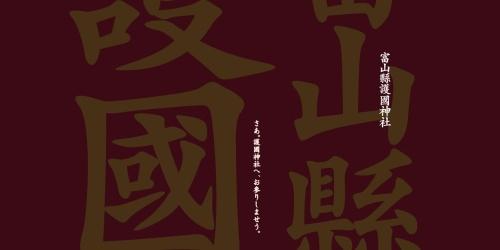 Screenshot of www.toyama-gokoku.jp