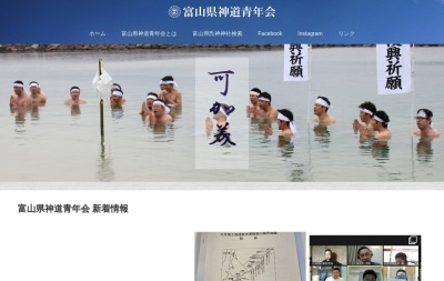 Screenshot of www.toyama-shinsei.net