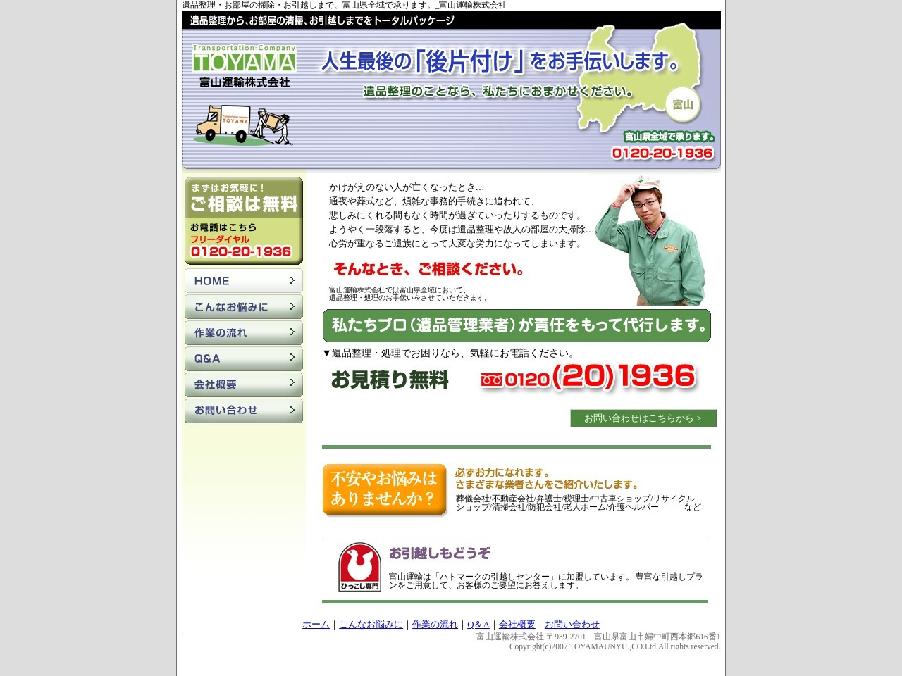 遺品整理の富山運輸株式会社