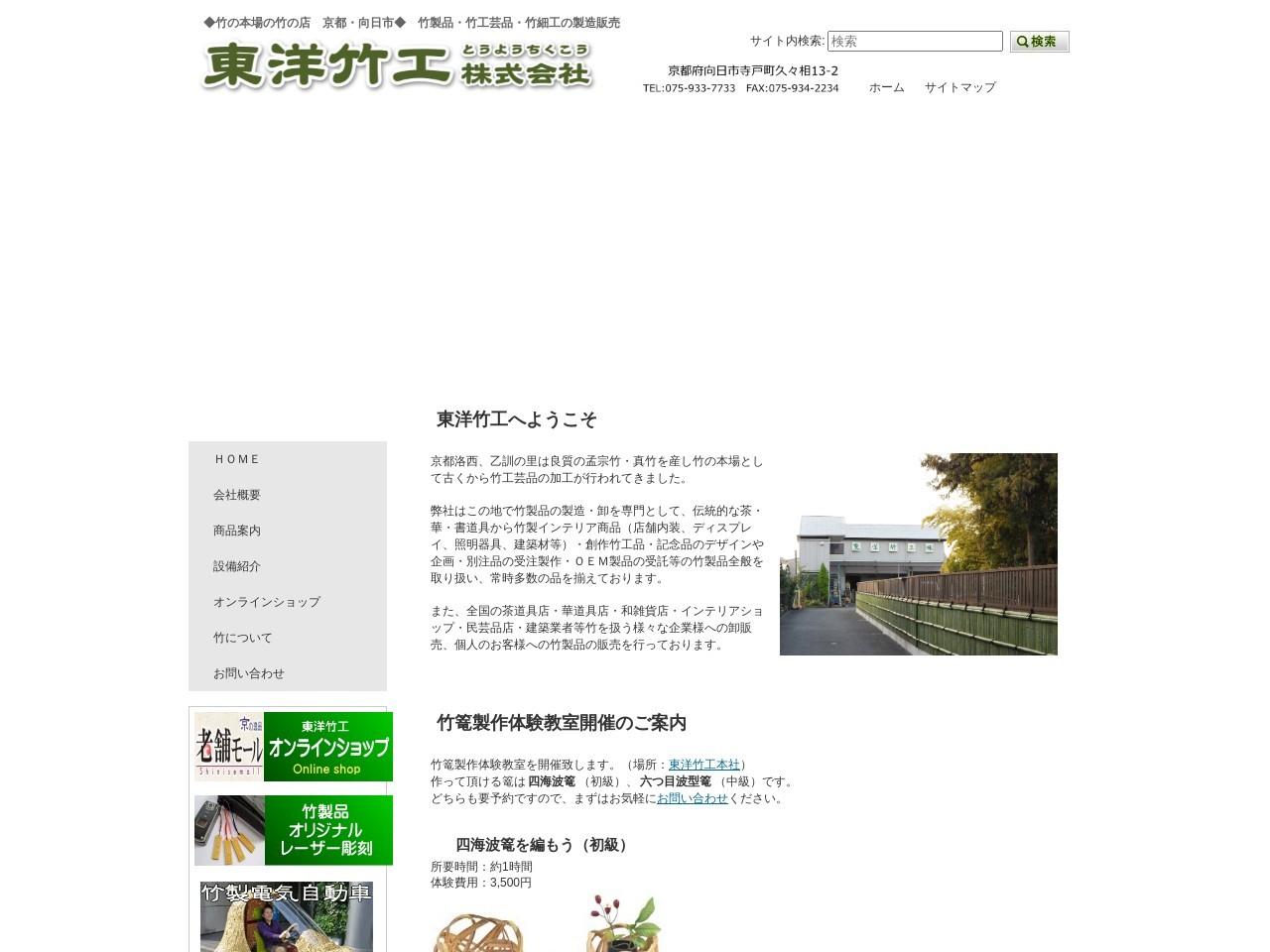 竹細工・竹工芸品・竹製品の販売 京都・向日市 東洋竹工株式会社
