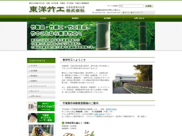 Screenshot of www.toyo-bamboo.com