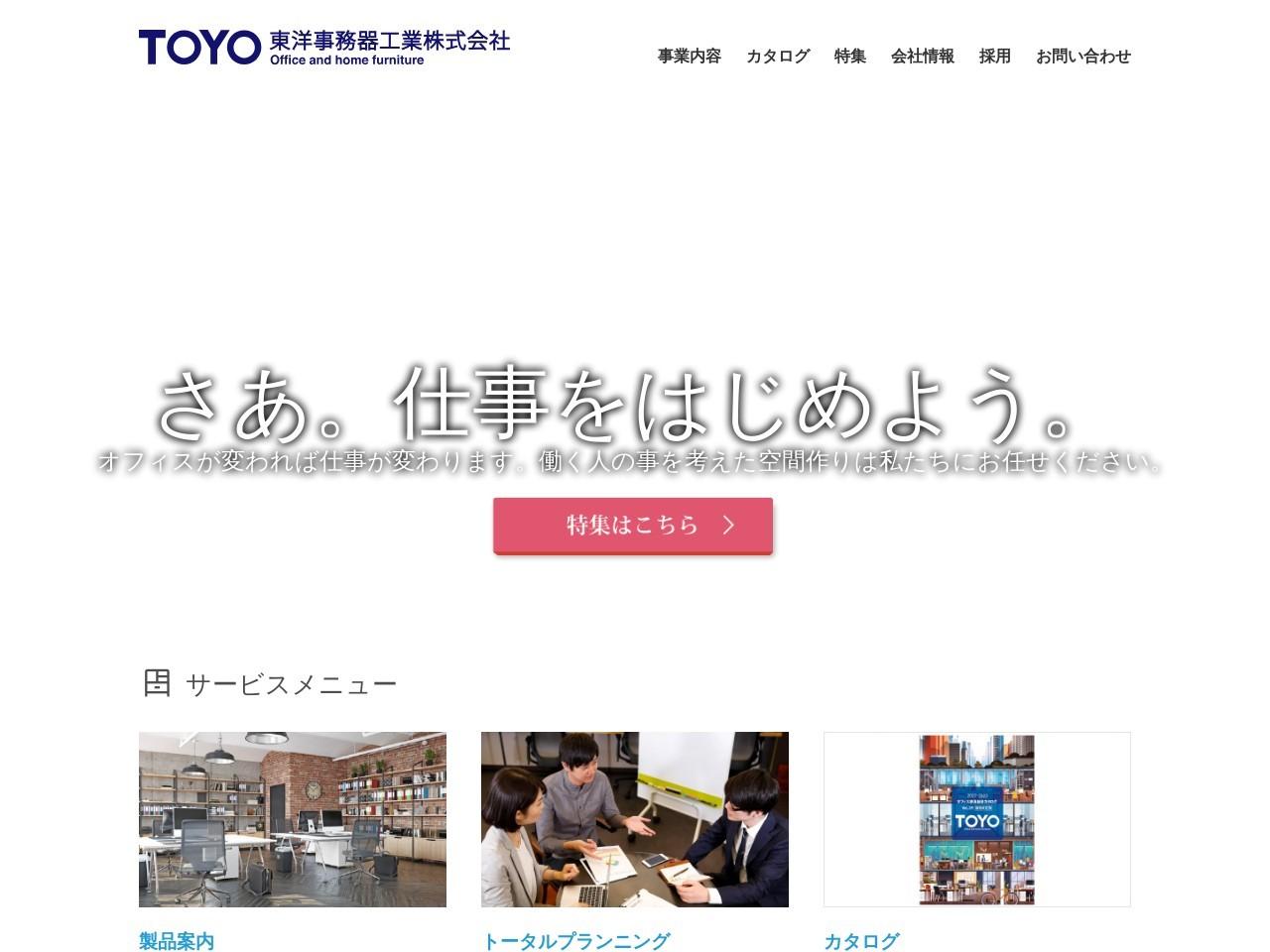 東洋事務器工業株式会社東京営業所
