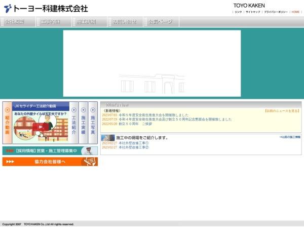 Screenshot of www.toyo-kaken.co.jp