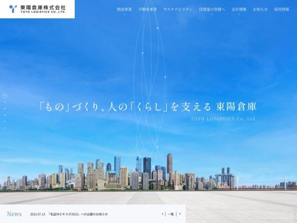 Screenshot of www.toyo-logistics.co.jp