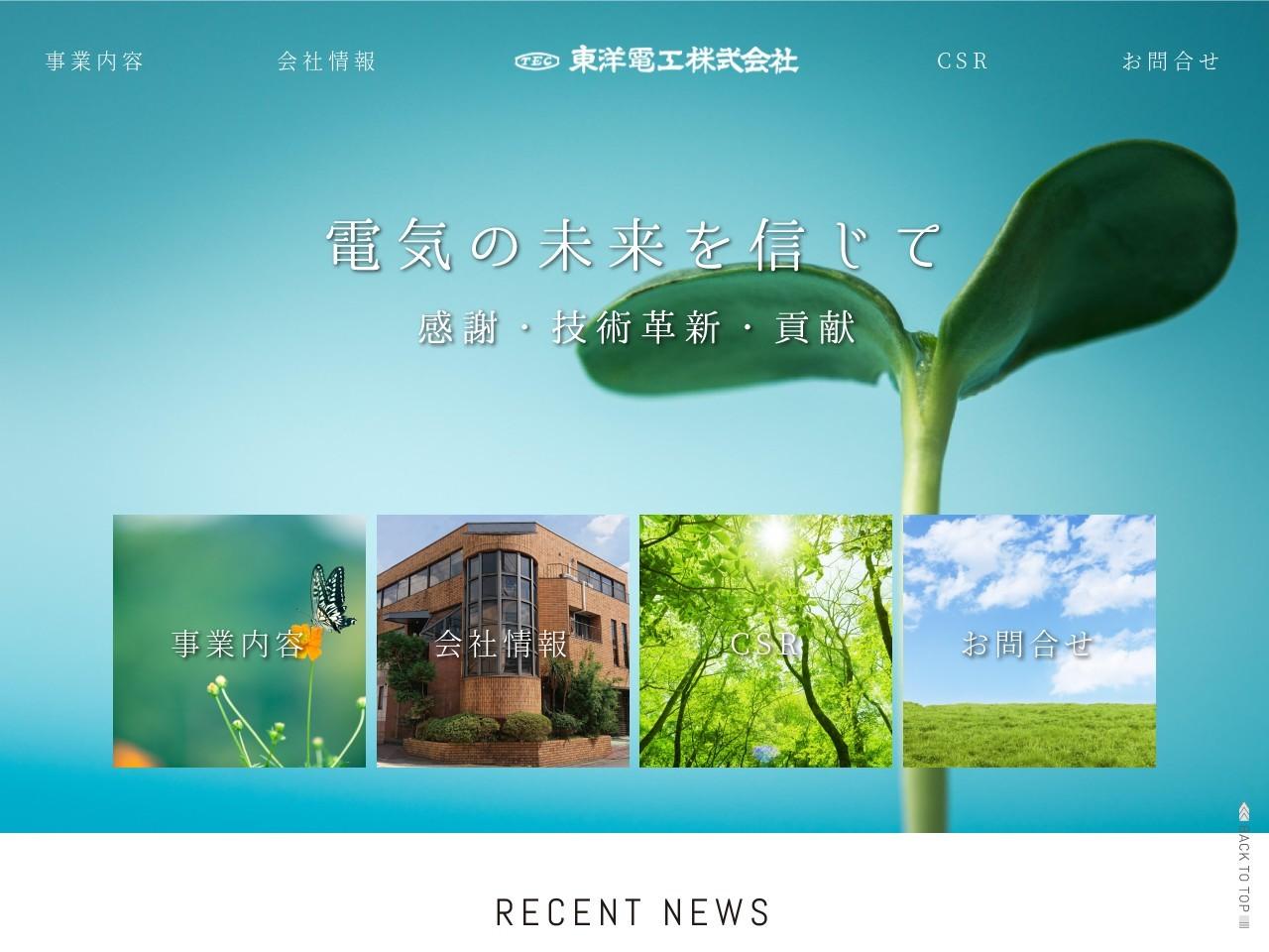 東洋電工株式会社石山作業所