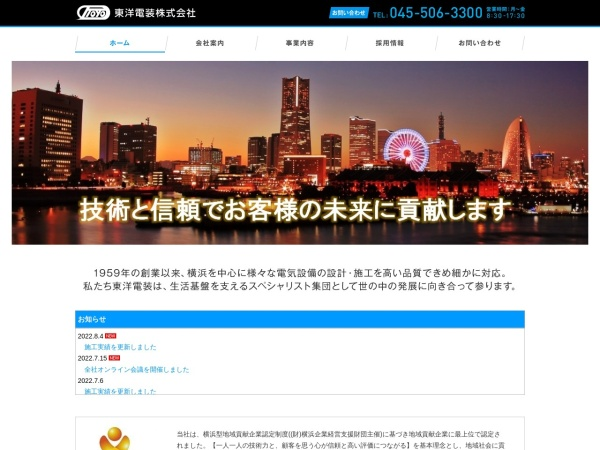 Screenshot of www.toyodenso.co.jp