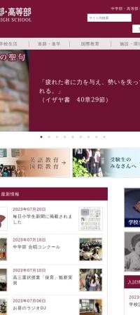 http://www.toyoeiwa.ac.jp/chu-ko/index.html