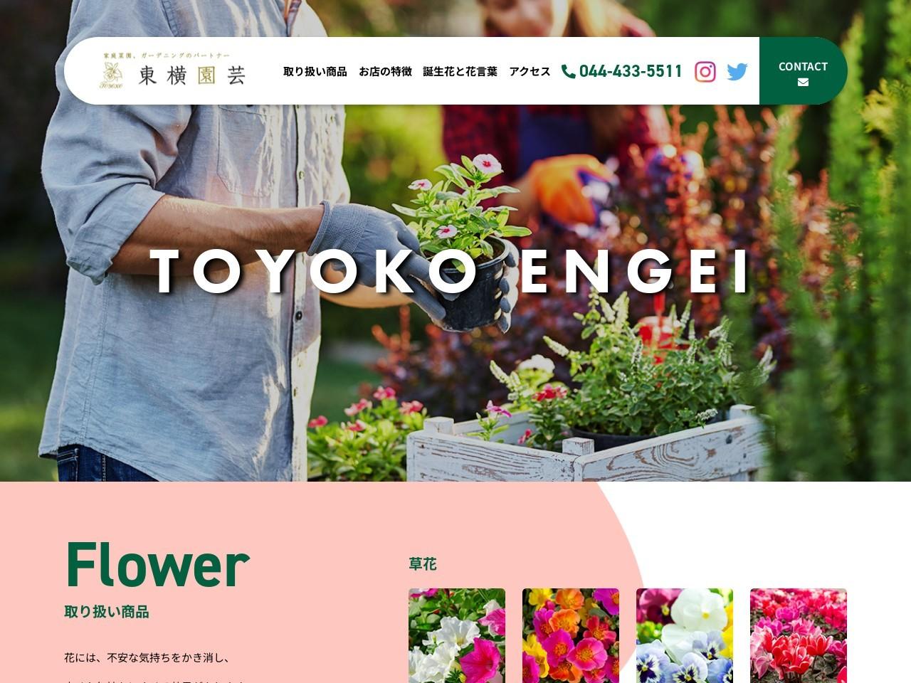 東横園芸株式会社