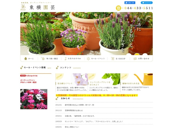 Screenshot of www.toyoko-engei.co.jp