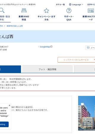 http://www.toyoko-inn.com/hotel/00054/index.html