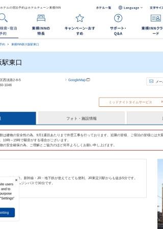 http://www.toyoko-inn.com/hotel/00240/index.html