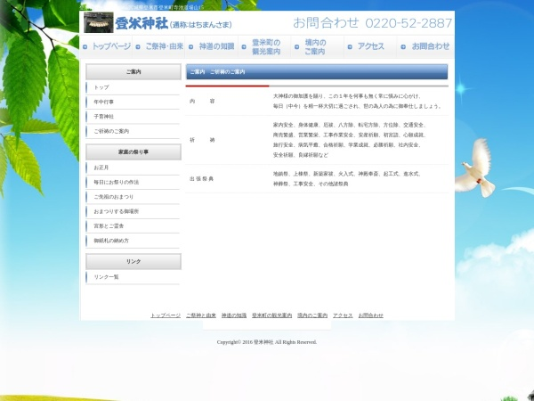 Screenshot of www.toyoma.org