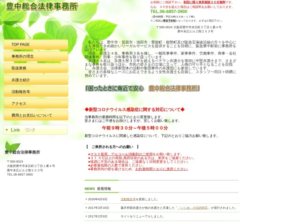 http://www.toyonaka-law.jp/