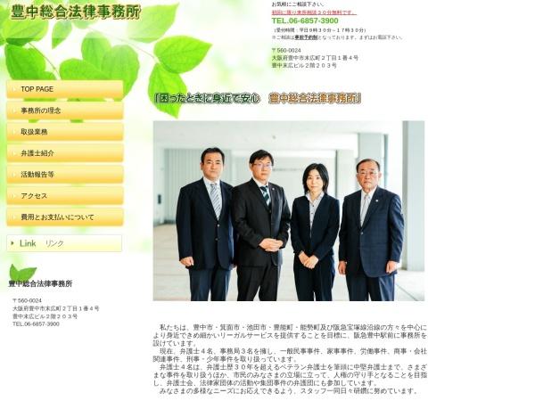 Screenshot of www.toyonaka-law.jp