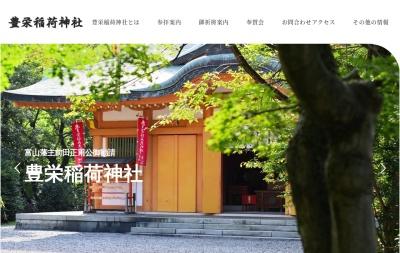 Screenshot of www.toyosakainari.com