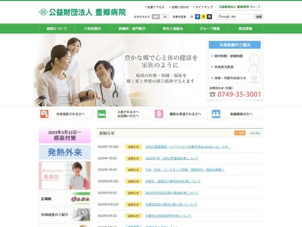 http://www.toyosato.or.jp