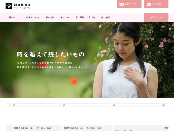 Screenshot of www.toyoshajo.com