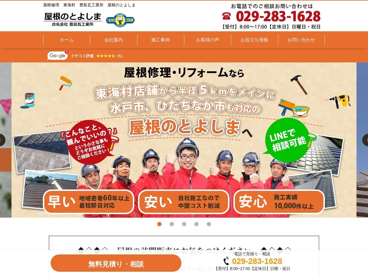 豊島瓦工業所合名会社