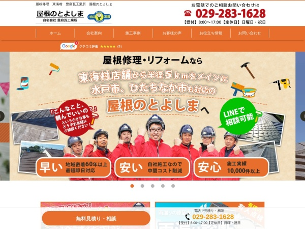 Screenshot of www.toyoshimakawara.com
