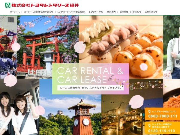 Screenshot of www.toyota-rlfukui.co.jp