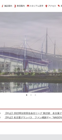 http://www.toyota-stadium.co.jp/index2.html