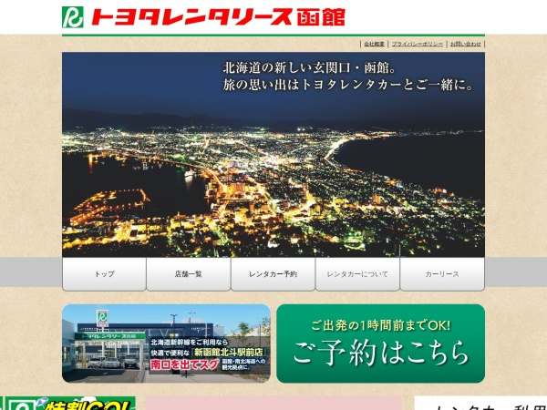 Screenshot of www.toyotarent.co.jp