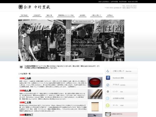 Screenshot of www.toyozo.com