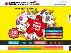 http://www.toys.or.jp/toyshow/