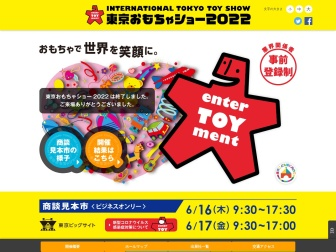 http://www.toys.or.jp/toyshow/