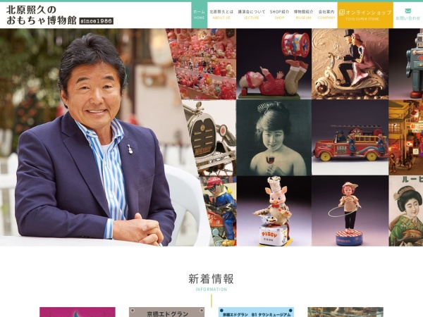 Screenshot of www.toysclub.co.jp