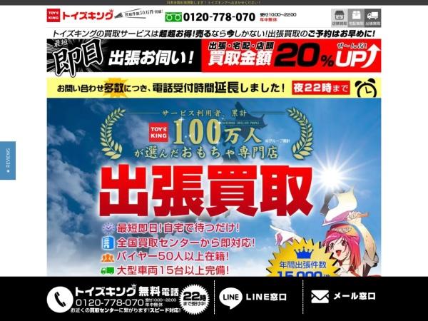 Screenshot of www.toysking.jp
