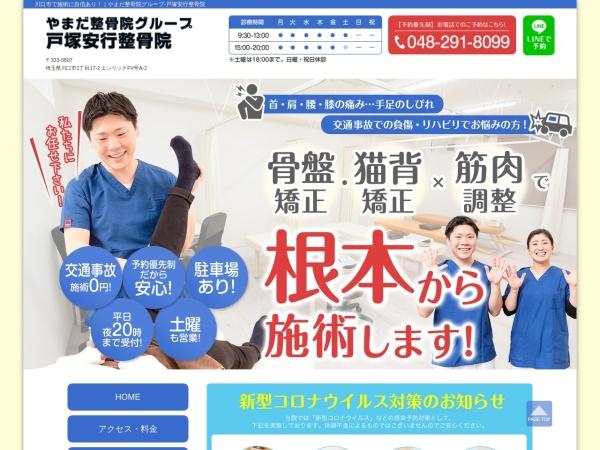 http://www.tozuka-angyo-st.jp/