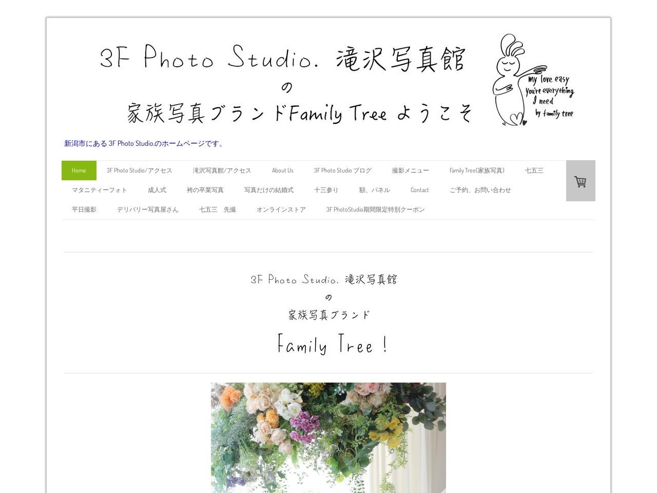 有限会社滝沢写真館