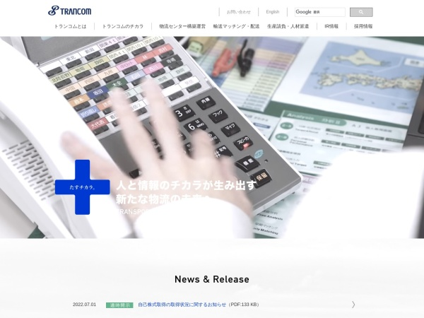 Screenshot of www.trancom.co.jp