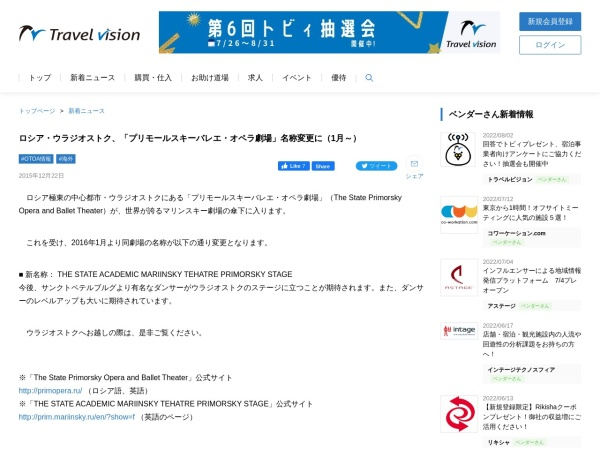 http://www.travelvision.jp/news/detail.php?id=70548