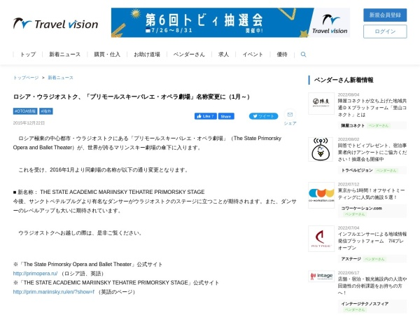 Screenshot of www.travelvision.jp