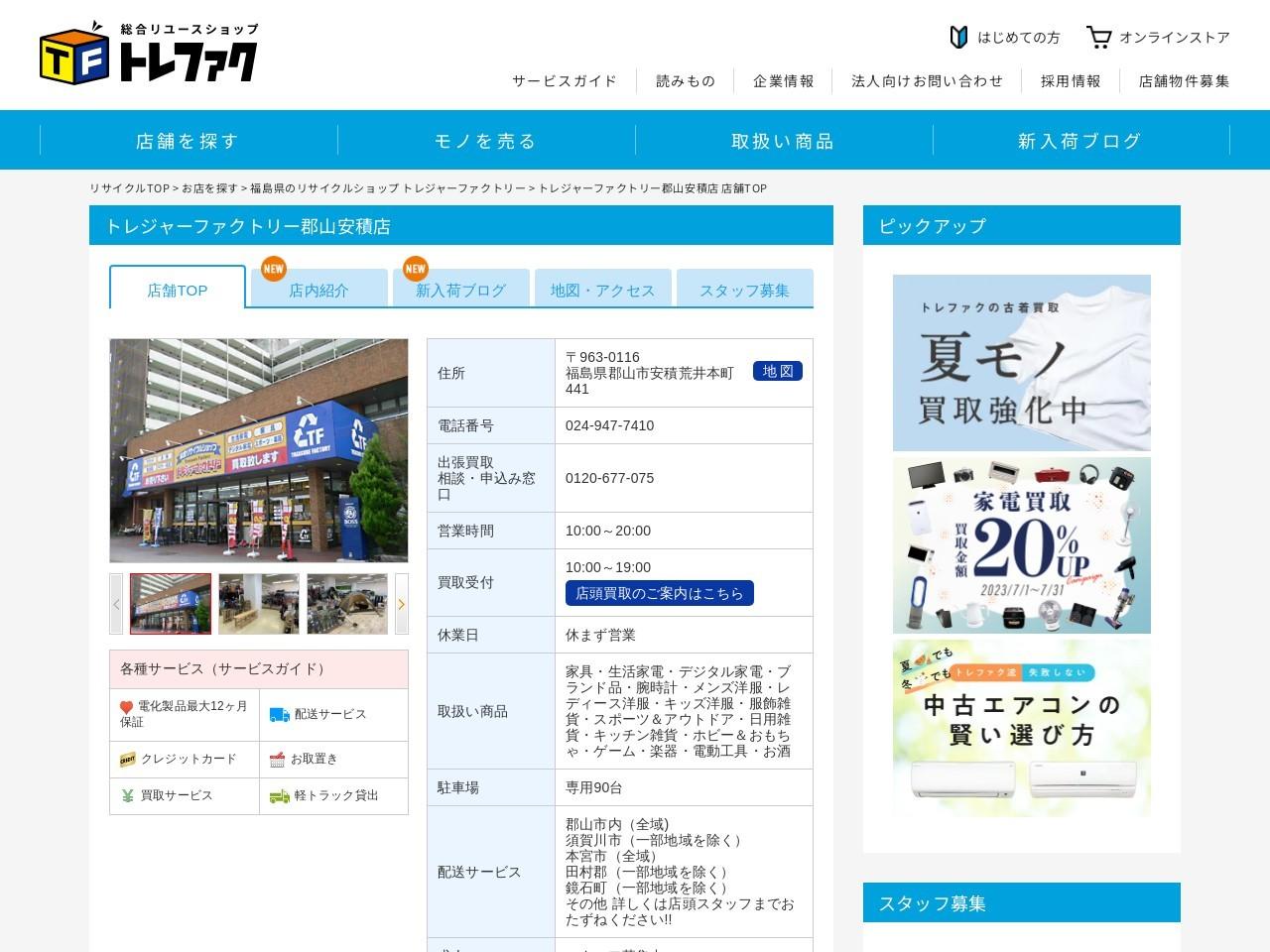 リサイクルショップ トレジャーファクトリー郡山安積店 店舗TOP|福島県郡山市でのリサイクルは当店まで!
